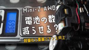 ミニッツ 電池 2本 3本