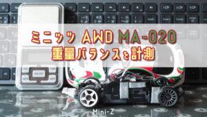 ミニッツ AWD MA-020 重量バランス